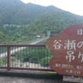 ト 谷瀬の吊り橋