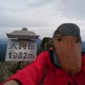 ト 石鎚山(西日本最高峰)へ  その四